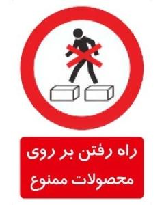 راه رفتن بر روی محصولات ممنوع