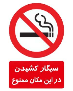 سیگار کشیدن در این مکان ممنوع
