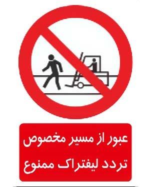 عبور از مسیر مخصوص تردد لیفتراک ممنوع
