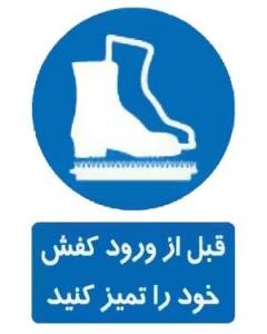 قبل از ورود کفش خود را تمیز کنید