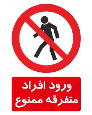 ورود افرادمتفرقه ممنوع