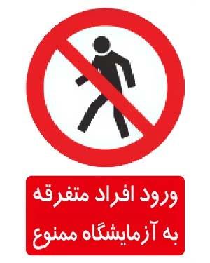 ورود افراد متفرقه به آزمایشگاه ممنوع