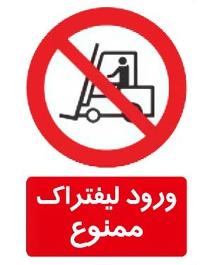 ورود لیفتراک ممنوع