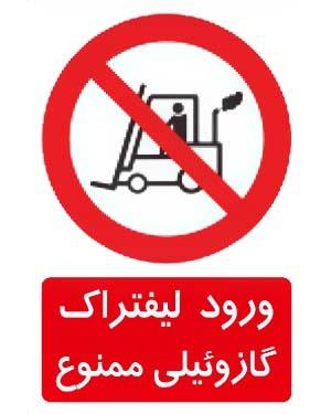 ورود لیفتراک گازوئیلی ممنوع