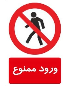 ورود ممنوع