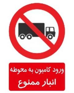 ورود کامیون به محوطه انبار ممنوع