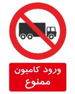 ورود کامیون ممنوع