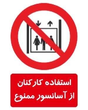 استفاده کارکنان از آسانسور ممنوع2