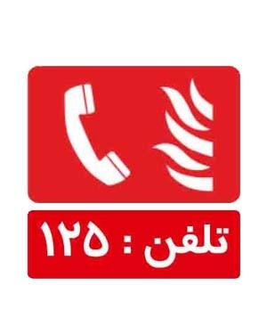 تلفن آتش نشانی
