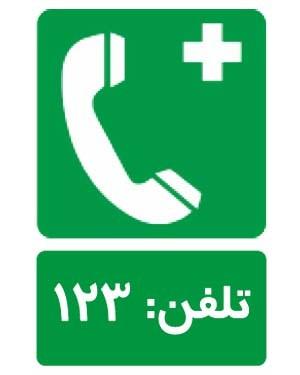 تلفن : 123