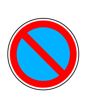 توقف ممنوع