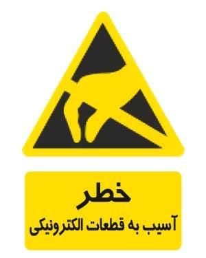 خطر آسیب به قطعات الکترونیکی2