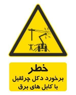 خطر برخورد دکل جرثقیل با کابل های برق2