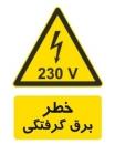 خطر برق گرفتگی 230 ولت2