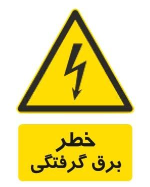 خطر برق گرفتگی2