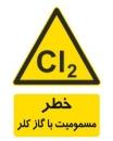 خطر مسمومیت با گاز کلر2