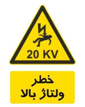 خطر ولتاژ بالا 20 کیلووات 2