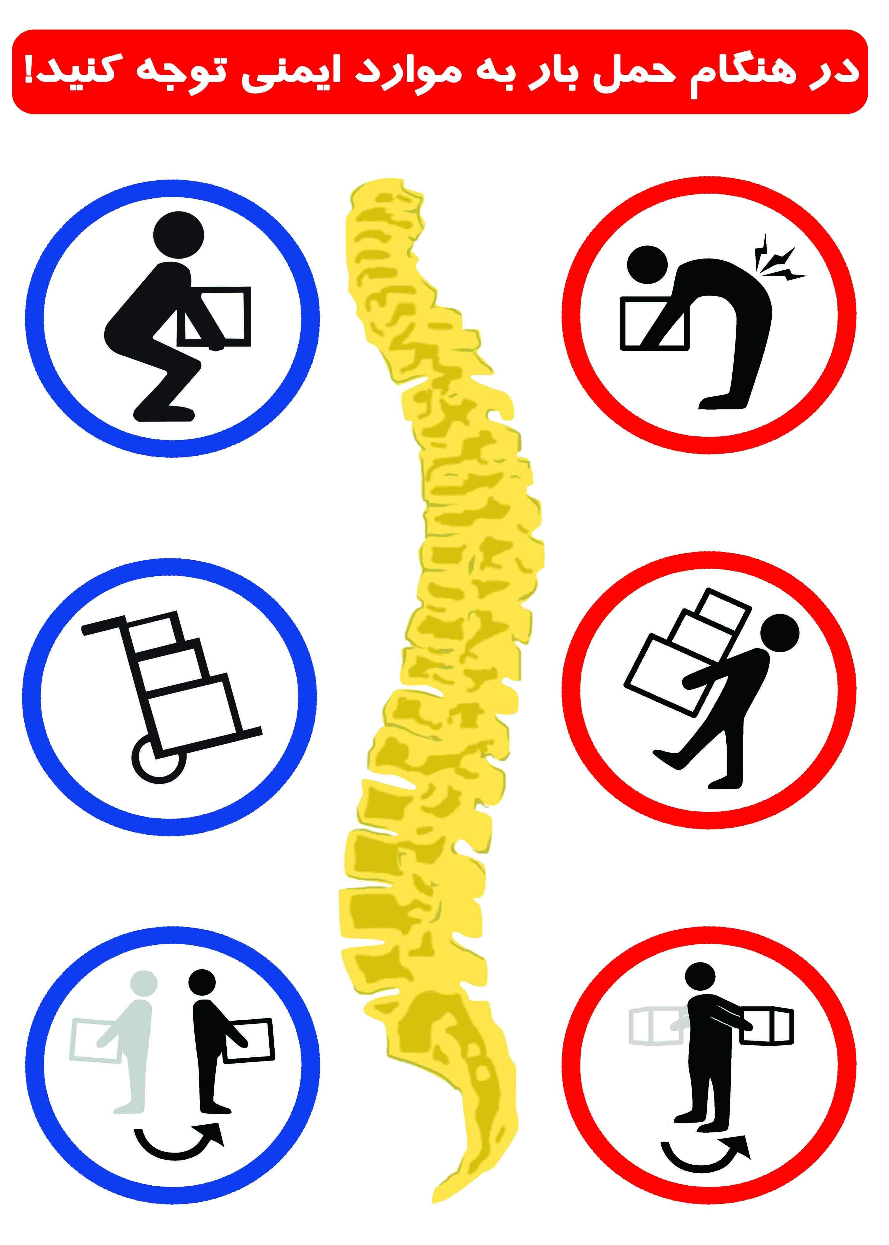 در هنگام حمل بار به موارد ایمنی توجه کنید