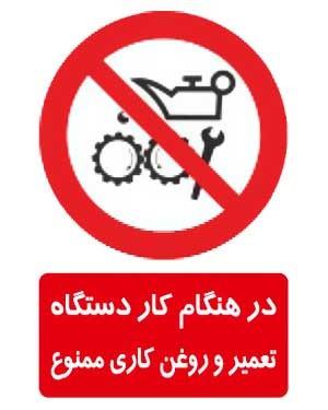 در هنگام کار دستگاه تعمیر و روغن کاری ممنوع2