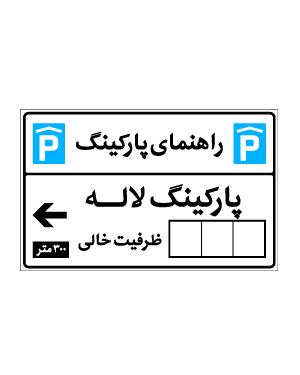 راهنمای پارکینگ
