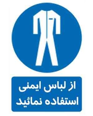 از لباس ایمنی استفاده کنید