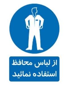 از لباس محافظ استفاده کنید2