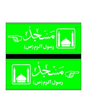 اسامی مسجد