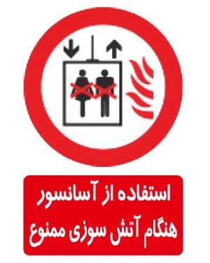 استفاده از آسانسور هنگام آتش سوزی ممنوع2