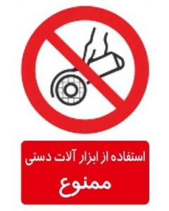 استفاده از ابزارآلات دستی ممنوع2