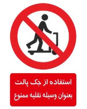 استفاده از جک پالت به عنوان وسیله نقلیه ممنوع2