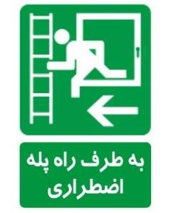 به طرف راه پله اضطراری