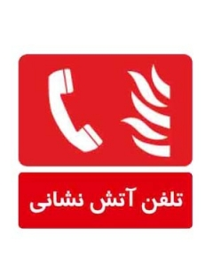 تلفن آتش نشانی2