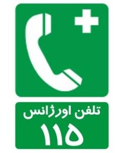 تلفن اورژانس 115
