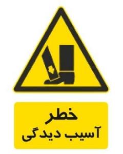 خطر اسیب دیدگی2