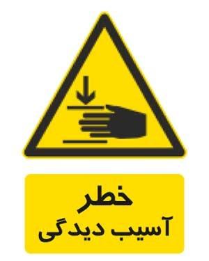 خطر اسیب دیدگی4