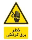خطر برق گرفتی4