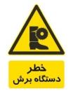 خطر دستگاه برش2