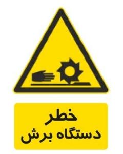 خطر دستگاه برش4
