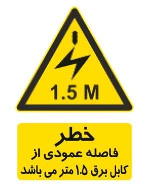 خطر فاصله عمودی ازکابل برق 1.5 متر میباشد2