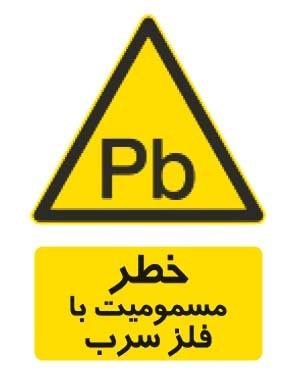 خطر مسمومیت با فلز سرب2