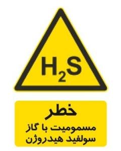 خطر مسمومیت با گاز سولفید هیدروژن2