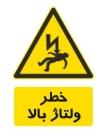خطر ولتاژ بالا2