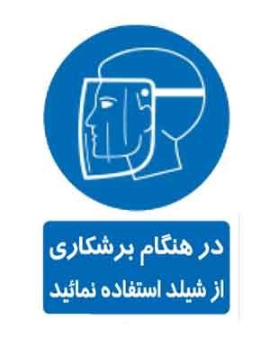 در هنگام برشکاری از شیلد استفاده کنید