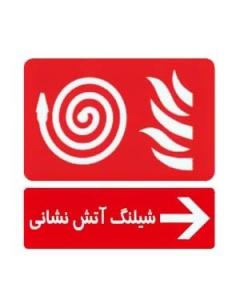 شیلنگ آتش نشانی 3