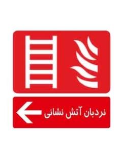 نردبان آتش نشانی 4