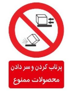 پرتاب کردن و سر دادن محصولات ممنوع