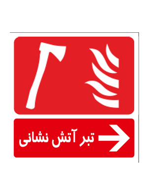 تبر آتش نشانی2
