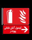 کپسول آتش نشانی-پودر2
