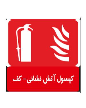 کپسول آتش نشانی-کف