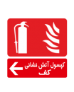 کپسول آتش نشانی-کف 3